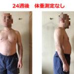 【第24週】40代中年男のメンズボディメイク実践記